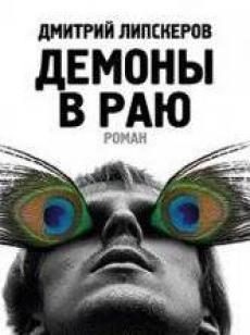 Слушать аудиокнигу Дмитрий Липскеров - Демоны в раю
