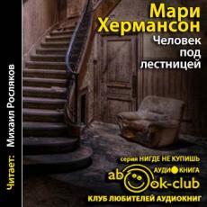 Слушать аудиокнигу Хермансон Мари - Человек под лестницей