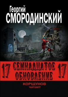 Слушать аудиокнигу Смородинский Георгий - Семнадцатое обновление