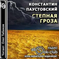 Слушать аудиокнигу Паустовский Константин - Степная гроза
