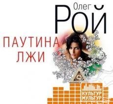 Слушать аудиокнигу Рой Олег - Паутина лжи