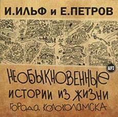 Слушать аудиокнигу Илья Ильф, Евгений Петров - Необыкновенные истории из жизни города Колоколамска