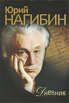 Слушать аудиокнигу Нагибин Юрий - Дневник