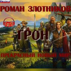 Слушать аудиокнигу Злотников Роман - Прекрасный новый мир (Грон 4)