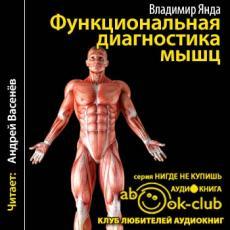 Слушать аудиокнигу Янда Владимир - Функциональная диагностика мышц