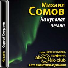 Слушать аудиокнигу Сомов Михаил - На куполах земли