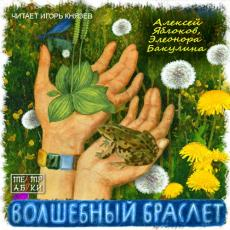 Слушать аудиокнигу Яблоков Алексей, Бакулина Элеонора - Волшебный браслет