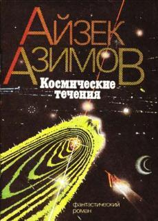 Слушать аудиокнигу Азимов Айзек - Космические течения
