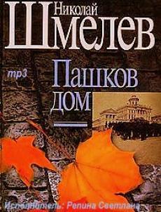 Слушать аудиокнигу Шмелев Николай - Пашков дом