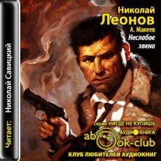 Слушать аудиокнигу Леонов Николай, Макеев Алексей - Гуров - продолжения других авторов. Неслабое звено