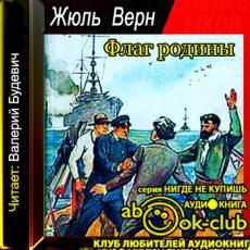 Слушать аудиокнигу Верн Жюль - Флаг родины