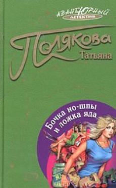 Слушать аудиокнигу Полякова Татьяна - Бочка но-шпы и ложка яда