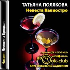 Слушать аудиокнигу Полякова Татьяна - Невеста Калиостро