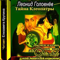 Слушать аудиокнигу Головнёв Леонид - Тайна Клеопатры