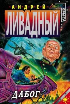 Слушать аудиокнигу Ливадный Андрей - Дабог