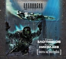 Слушать аудиокнигу Николаев Андрей, Злотников Роман - ОХОТА НА ОХОТНИКА