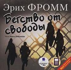 Слушать аудиокнигу Фромм Эрих - Бегство от свободы