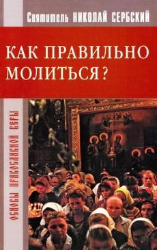 Слушать аудиокнигу Святитель Николай Сербский - Как правильно молиться?