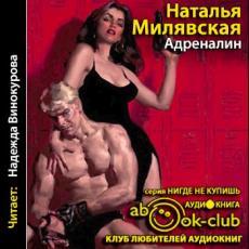 Слушать аудиокнигу Милявская Наталья - Адреналин