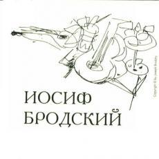 Слушать аудиокнигу Бродский Иосиф - Ниоткуда с любовью