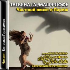 Слушать аудиокнигу Гармаш-Роффе Татьяна - Частный визит в Париж