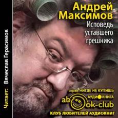 Слушать аудиокнигу Максимов Андрей - Исповедь уставшего грешника