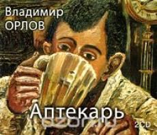 Слушать аудиокнигу Орлов Владимир - Аптекарь