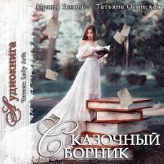 Слушать аудиокнигу Эльба Ирина, Осинская Татьяна – Сказочный сборник