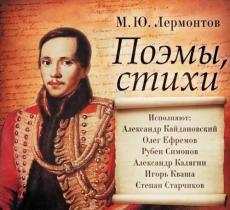 Слушать аудиокнигу Лермонтов Михаил - Поэмы, стихи