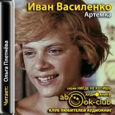 Слушать аудиокнигу Василенко Иван - Артемка