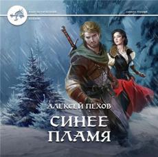 Слушать аудиокнигу Пехов Алексей - Синее пламя 02, Синее пламя