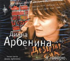 Слушать аудиокнигу Диана Арбенина - Дезертир Сна. Я говорю