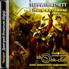 Слушать аудиокнигу Пратчетт Терри - Плоский мир. Городская Стража 3, Ноги из глины