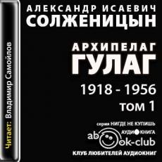 Слушать аудиокнигу Солженицын Александр - Архипелаг ГУЛАГ