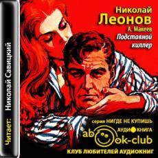 Слушать аудиокнигу Леонов Николай, Макеев Алексей - Гуров - продолжения других авторов. Подставной киллер