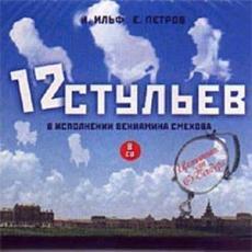 Слушать аудиокнигу Илья Ильф, Евгений Петров - 12 стульев