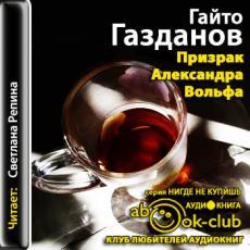 Слушать аудиокнигу Газданов Гайто - Призрак Александра Вольфа