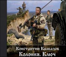 Слушать аудиокнигу Калбазов Константин - Колония 02, Ключ