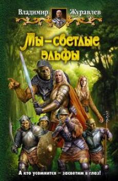 Слушать аудиокнигу Журавлёв Владимир - Мы - светлые эльфы