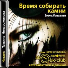 Слушать аудиокнигу Михалкова Елена - Время собирать камни