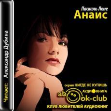 Слушать аудиокнигу Лене Паскаль - Анаис