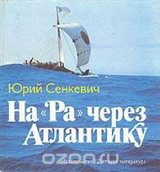 Слушать аудиокнигу Сенкевич Юрий - На
