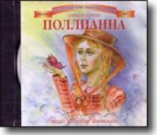 Слушать аудиокнигу Элинор Портер - Поллианна