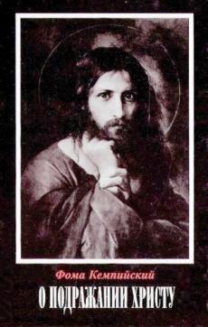 Слушать аудиокнигу Фома Кемпийский - О подражании Христу
