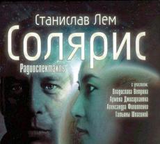 Слушать аудиокнигу Станислав Лем - Солярис
