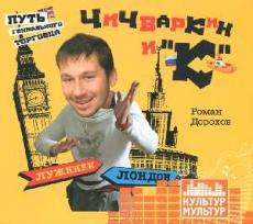 Аудиокнига Дорохов Роман - Чичваркин и
