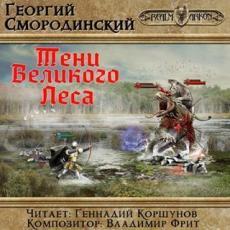 Слушать аудиокнигу Смородинский Георгий - Семнадцатое обновление 4, Тени Великого Леса