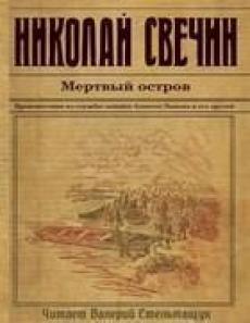 Слушать аудиокнигу Свечин Николай - Сыщик Его Величества 9, Мертвый остров