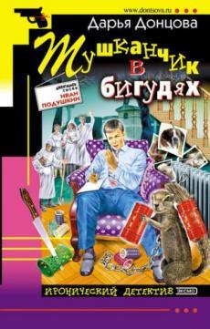 Слушать аудиокнигу Донцова Дарья - Тушканчик в бигудях