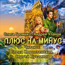 Слушать аудиокнигу Громыко Ольга, Уланов Андрей - ПЛЮС НА МИНУС